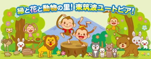 日本一客が来ない動物園「東筑波ユートピア」(志 …