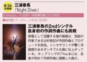 Night diver 三浦 春 馬 歌詞
